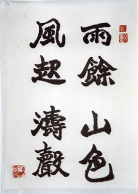 Image Missing: Chinese Calligraphy and Brush Painting